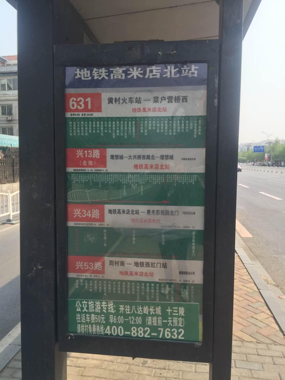 小编乘公交车兴34路来到园区