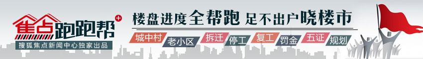 搜狐焦点石家庄站新闻中心出品