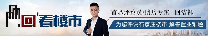 搜狐焦点石家庄站独家品牌栏目《回看楼市》
