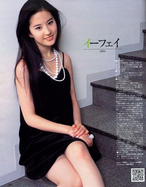 怎样看一级生活片图_美女明星刘亦菲的奢华豪宅生活(组图)