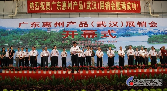 广东惠州(武汉)展销会
