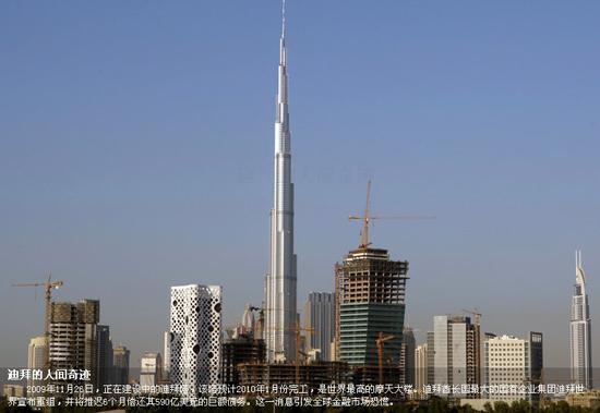 正在建设中的世界第一高楼——迪拜塔