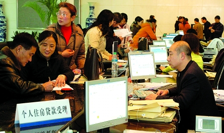 市民们在办理个人住房贷款手续