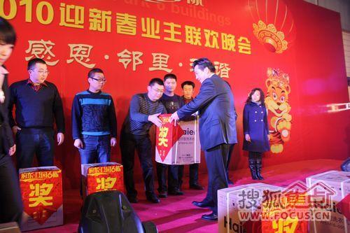 府东公园6栋相聚新年夜2010新春业主联欢晚会