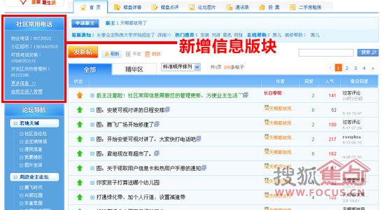 新版搜狐焦点业主论坛登场 社区信息及时掌握