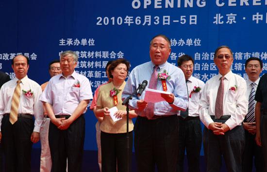 国家发展改革委解振华副主任出席开幕式并讲话