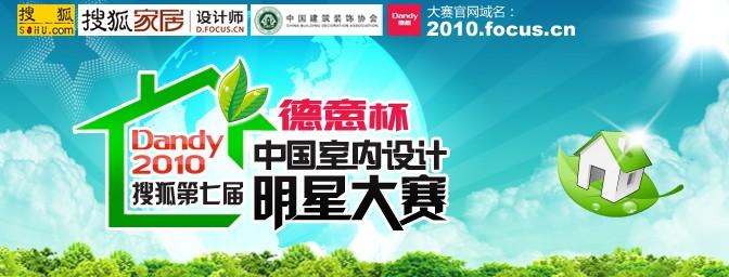 搜狐·德意杯第七届中国室内设计明星大赛即将启动