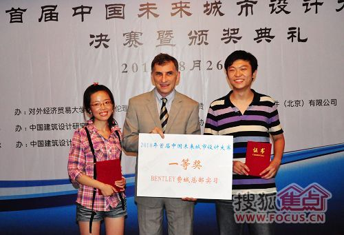 中国未来城市设计大赛在京落幕 清华团队胜出