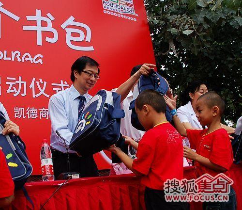 凯德商用热心公益活动 捐助智泉小学爱心书包