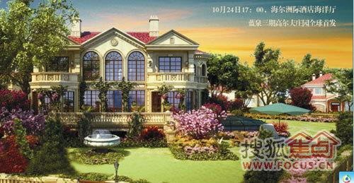 【青岛大事件】   10月24晚,天泰·温泉高尔夫景区,也就是当今的青岛