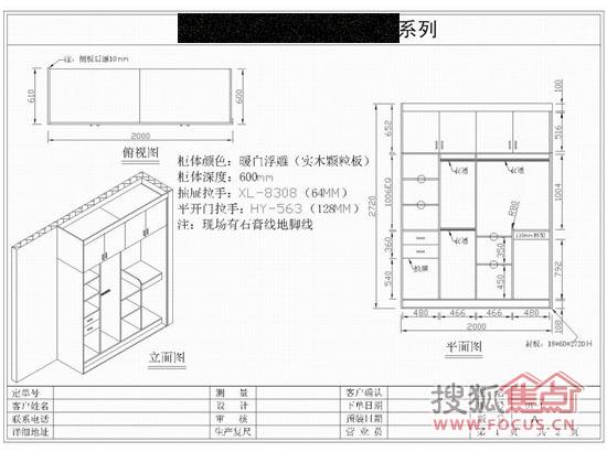 定制衣柜设计图