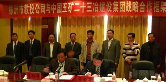 怀德(左)和中国五矿二十三冶建设集团有限公司副总裁图片