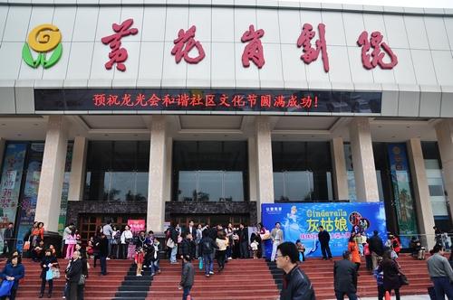 广州火车站到黄花岗_12月19日,龙光地产在广州黄花岗剧院举办的\