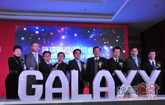 银河国际购物中心签约仪式在津举行,乐天百货,嘉禾影城,全明星冰场图片