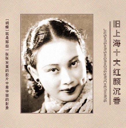 在上海女人所有的传奇里面'上世纪二十年代到