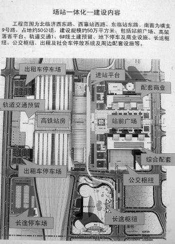 沪高铁通车后 济南西站将实现 零换乘高清图片