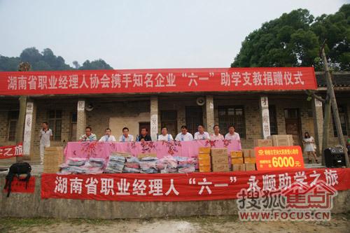 5月28日湖南省职业经理人协会携手大汉集团、湖南旺德府投...