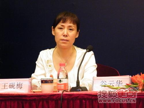 秦皇岛广播电视台总编辑王砚梅