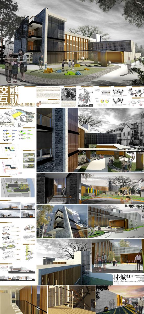 """环艺毕业设计; """"4 1""""联合设计营四校研讨会 优秀学生作品展示(二);"""