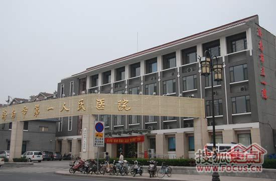 济南市第一人民医院