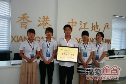 中江商业街销售团队喜接状元榜牌匾