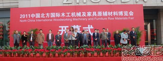 2011中国北方国际木工机械及家具原辅材料博览会开幕式