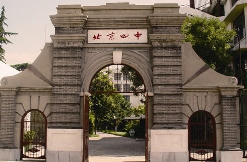 长阳半岛体验教育先行超快感 上北京四中