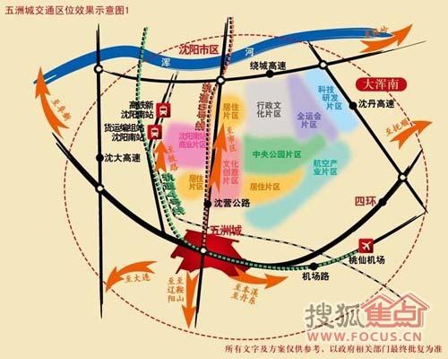沈阳飞机场到高铁站