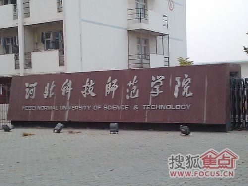 河北师范大学校园��)�f_河北科技师范学院