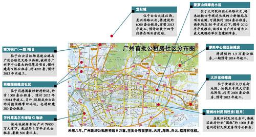 州市公租_未来几年广州的公租房供应量将超过5万套 大学毕业后留穗工作的年轻人
