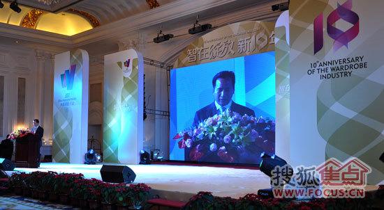 2011中国衣柜行业十年盛典召开