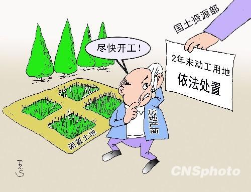 开发商闲置土地禁拿新地 闲置满两年无偿收回