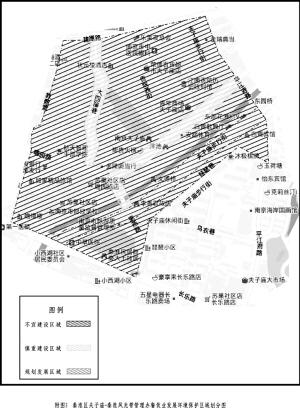 夫子庙风光带餐饮业 发展环保区域划分图