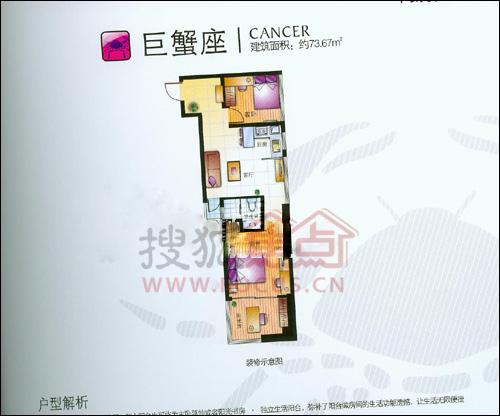 新鸿意户型星座巨蟹座三房一厅一厨一卫瀚海图天蝎配对金牛座图片