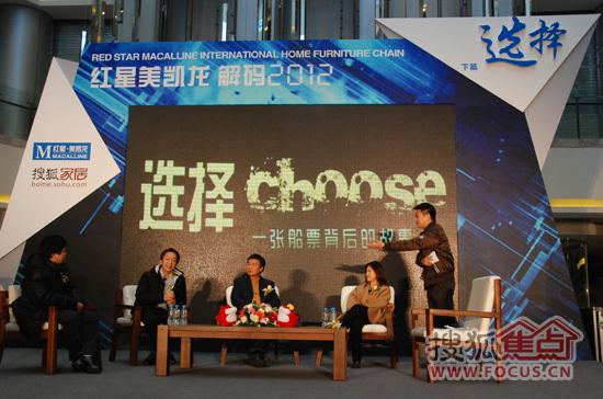 """直播:精英人士""""解码2012""""――你将如何选择?-家居新闻-搜狐家居"""