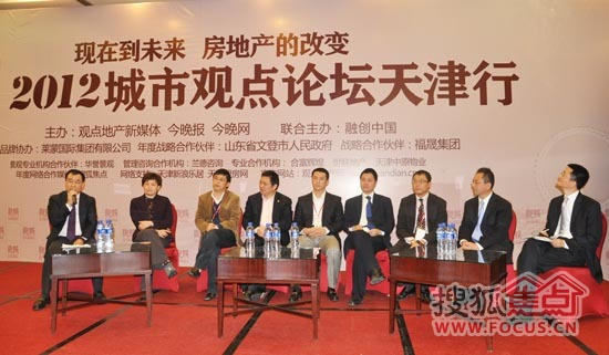 直播实录:现在到未来 2012城市观点论坛天津行