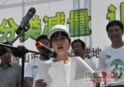 环保小记者演讲-唐山市生活垃圾就地化处理设施运行仪式启动