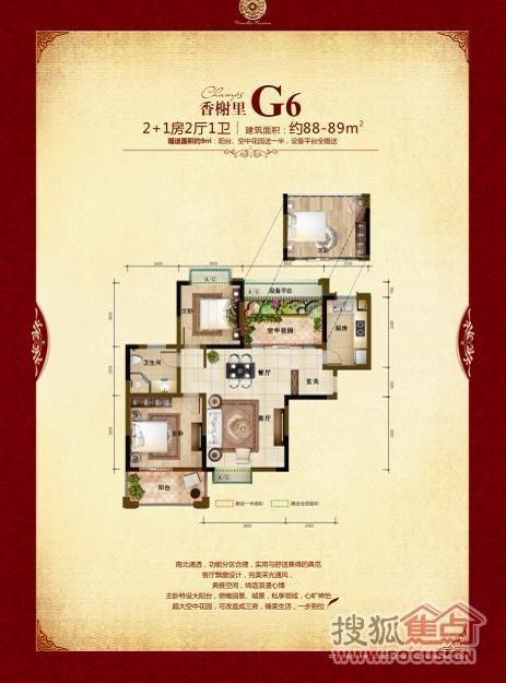 凡尔赛公馆最新动态:马鞍山房产:凡尔赛公馆g6两房户型独家解析