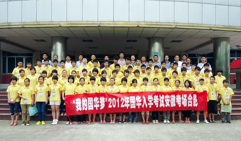 国华纪念中学办校十年 上千贫困生因该校改变命运