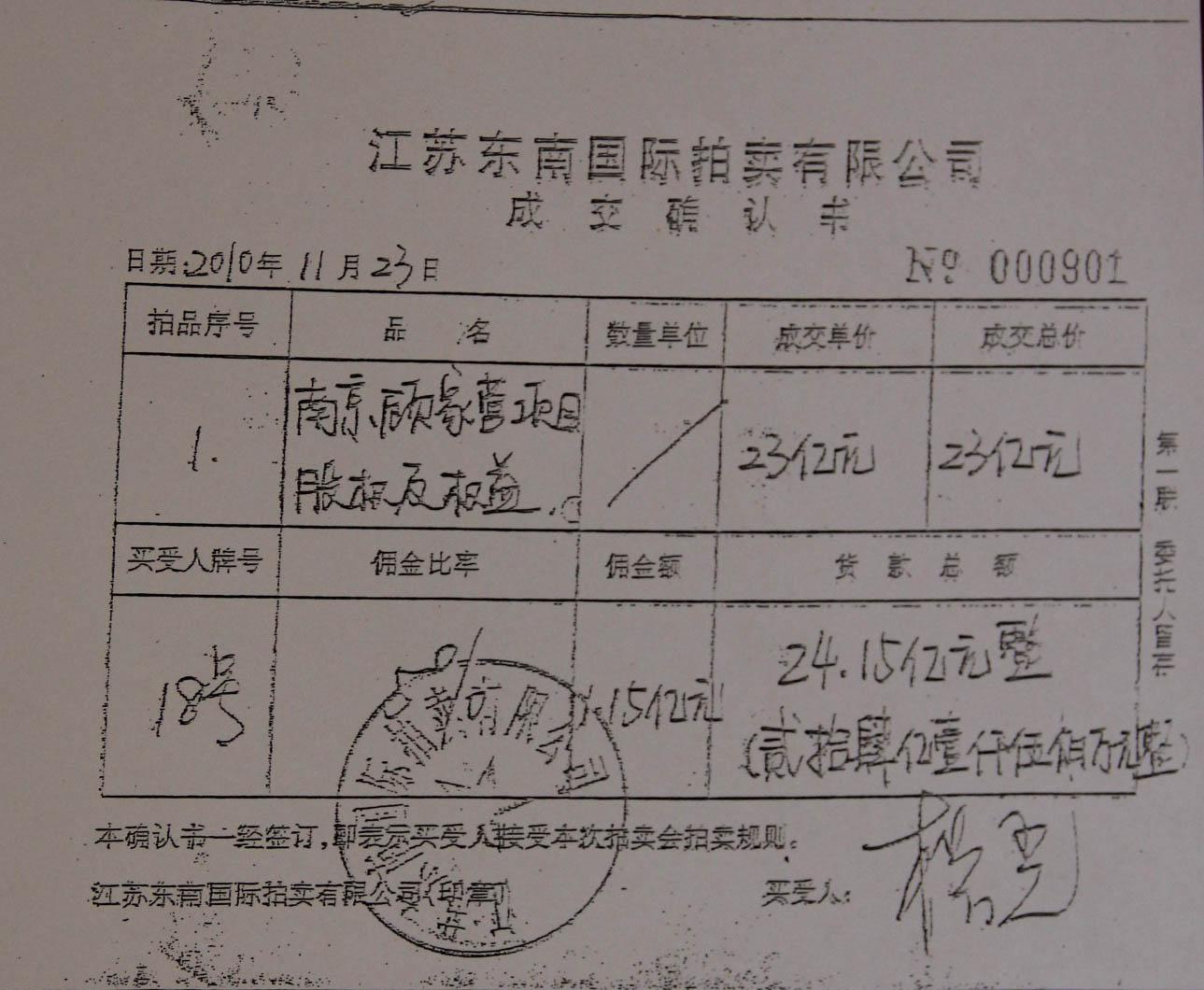 拍卖成交确认书-南京顾家营地块7年未开发 地王背后惊现土地暗战