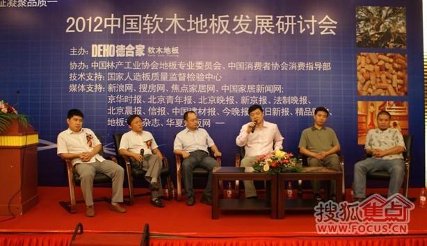 2012中国软木地板发展研讨会
