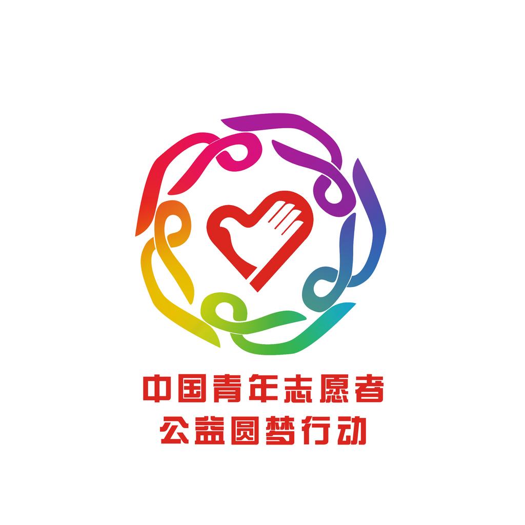 中国青年志愿者公益圆梦行动标识-复地与中青报联合发起 中国青年志