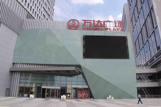 上海五角场万达商业广场是万达集团在上海投资的第一图片