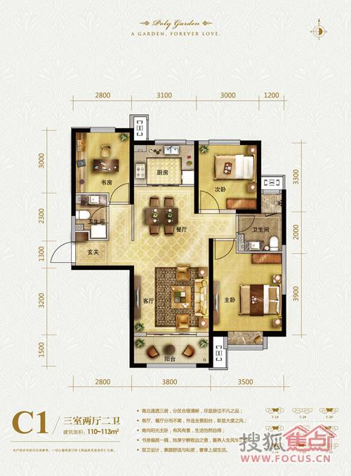 保利花园c1三室两厅两卫110~113平户型图