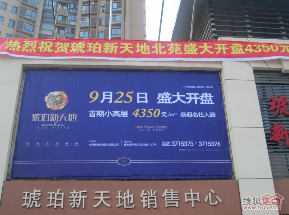 蚌埠琥珀新天地9月25日盛大开盘 恭迎名仕入籍图片