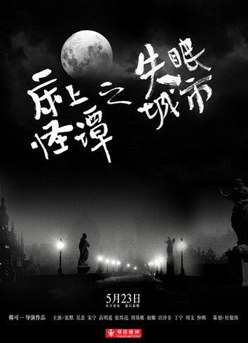 依诺维绅微电影宣传海报