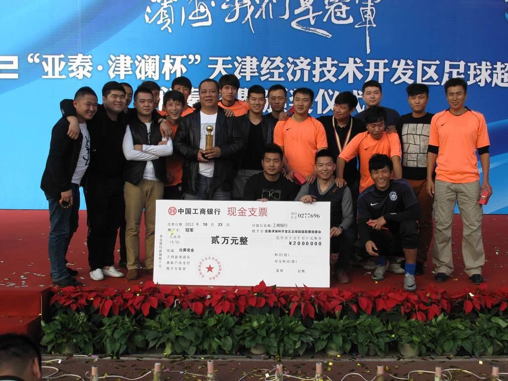 2012亚泰津澜杯天津经济技术开发区足球超级联赛闭幕