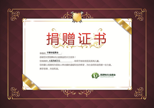 华夏幸福基业2万元