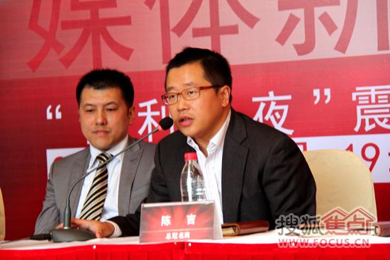 苏州保利置业副总经理陈吉讲话