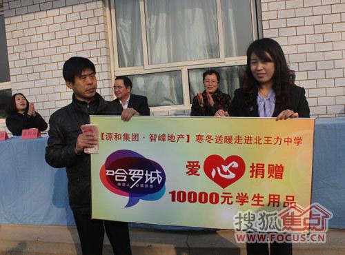 智峰地产爱心捐赠10000元